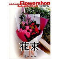 现代花店丛书--花束