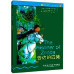 书虫・牛津英汉双语读物:曾达的囚徒(3级上 适合初三、高一年级)