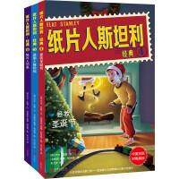 纸片人斯坦利经典系列(4-6)(Flat Stanley Classic,中英双语经典,全球6000多所学校的课堂选择