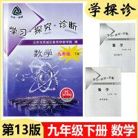 现货(2020)学习探究诊断・学探诊 九年级下册 数学 第10版