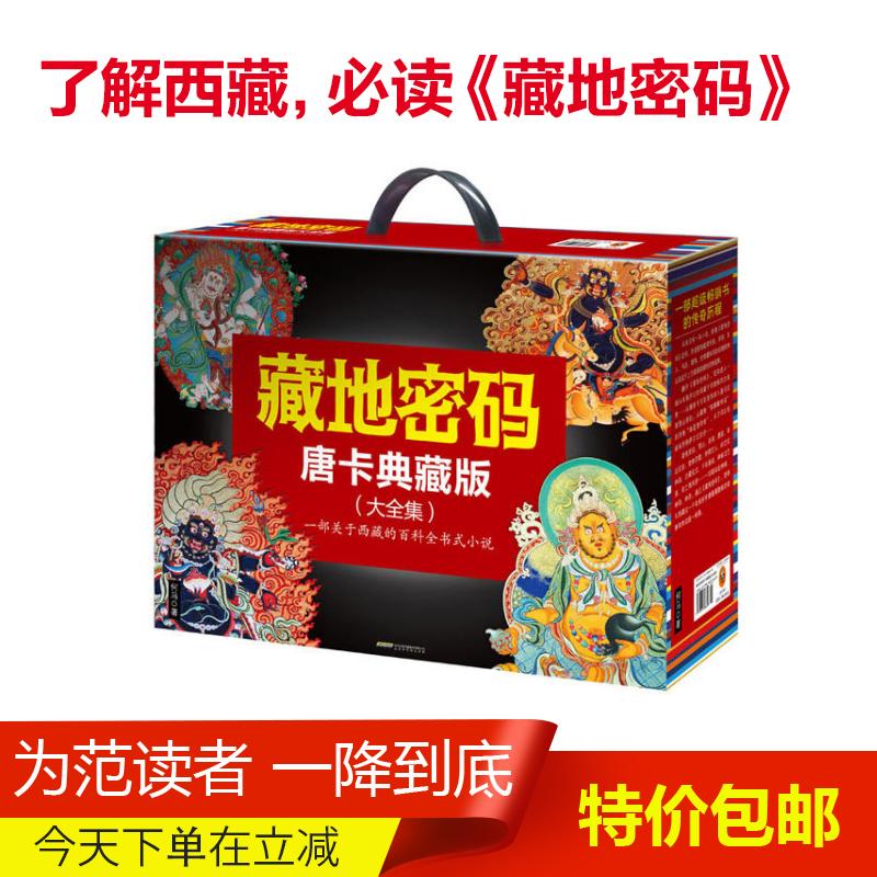 藏地密码 唐卡典藏版《藏地密码全套》(共10册)(一部关于西藏的百科全书式小说) 何马文学  藏地密码全套10册全集 科普小说 关于西藏的小说书 藏地密码