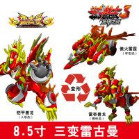 斗龙战士5雷古曼3加比纳吉变形机器人4龙蛋卡维力森美拉儿童玩具