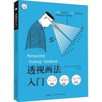 透视画法入门 上海人民美术出版社有限公司