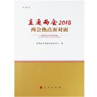 正版 直通两会2018 两会热点面对面 视频书 新华社中央新闻采访中心编 人民出版社