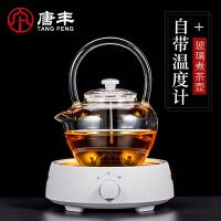 唐丰烧水壶玻璃煮茶温度计煮茶壶花茶壶套装电热电陶炉煮茶器家用