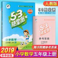 53随堂测五年级上册数学人教版