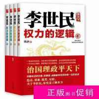 【二手旧书九成新历史】李世民权力的逻辑:全四册 /陈唐 天津人?