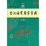 2012 学生实用古汉语常用字字典第4版