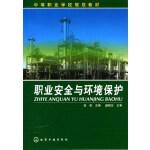 职业安全与环境保护(张荣)