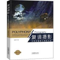 复调摄影 创意多重曝光摄影实验 中国摄影出版社