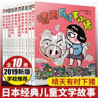 晴天有时下猪系列全套10册 非注音版漫画绘本图画书 正版小学生6-12岁课外阅读一二三四五六年级日本儿童文学经典荒诞童