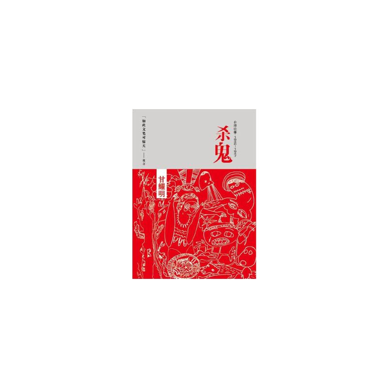 杀鬼(讲述台湾1940-1947),甘耀明,中国友谊出版公司9787505727489 【新书店购书无忧有保障】有问题随时联系或咨询在线客服