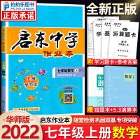 启东中学作业本七年级上册数学 华师版