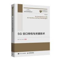 国之重器出版工程 5G空口特性与关键技术