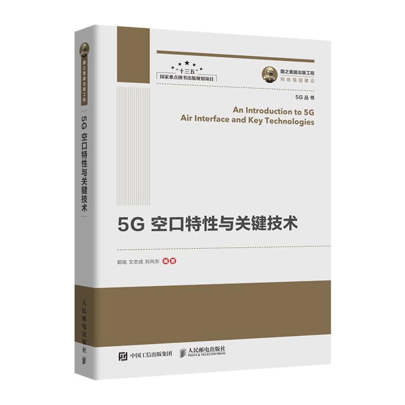 国之重器出版工程 5G空口特性与关键技术 涵盖5G波形、多址、编码和帧结构等关键技术的5G之书