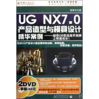 UG NX7.0产品造型与模具设计精华案例(2DVD+手册)