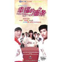 幸福的面条-2013国际励志时尚偶像剧(12碟装)DVD( 货号:7883782509224)