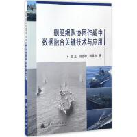舰艇编队协同作战中数据融合关键技术与应用 段立,刘志坤,刘亚杰 著