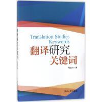 翻译研究关键词 东华大学出版社