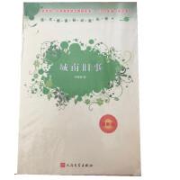 城南旧事(增订版)-语文新课标必读丛书 林海音 9787020070480 (封面有误差)