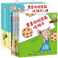 要是你给老鼠吃饼干系列全套9册 要是你给小老鼠吃饼干系列劳拉 少年儿童出版社绘本 一年级必读经典书目儿童图画书正版非注
