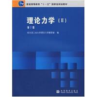 理论力学(II) 哈尔滨工业大学理念力学教研室 9787040266511 高等教育出版社