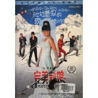 完美新娘DVD9( 货号:2000019853633)
