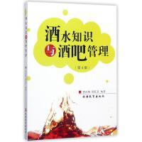 酒水知识与酒吧管理(第4版) 贺正柏,祝红文 编著