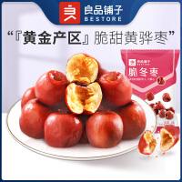 良品铺子脆冬枣空心无核红枣河北特产脆枣35g/袋