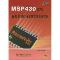 MSP430系列单片机接口技术及系统设计实例(附光盘) 魏小龙著 9787810772310