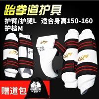 跆拳道护臂护腿组合空手道护肘武术搏击儿童运动护具
