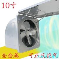 换气扇排风扇排气扇厨房油烟家用抽风机 墙式窗式强力 双向10寸