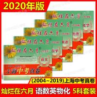 2020版灿烂在六月 上海中考真卷 语文+数学+英语+物理+化学 2004-2019年上海历年中考真题试卷集含答案 五