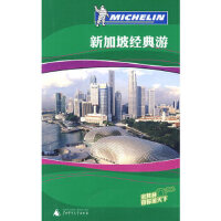 【旧书二手书9成新】单册售价 新加坡经典游 《米其林旅游指南》编辑部 9787563389124