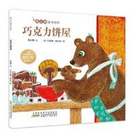 巧克力饼屋 杨红樱 文、【法】艾莲娜・勒内弗 图 安徽少年儿童出版社 9787539798059