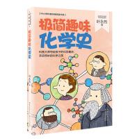 极简趣味化学史(中小学科普经典阅读书系)