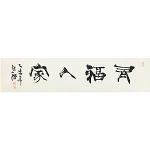 张海《有福人家》中书协名誉主席