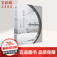 忆江南:湖山日历.2018 宋乐天 编著