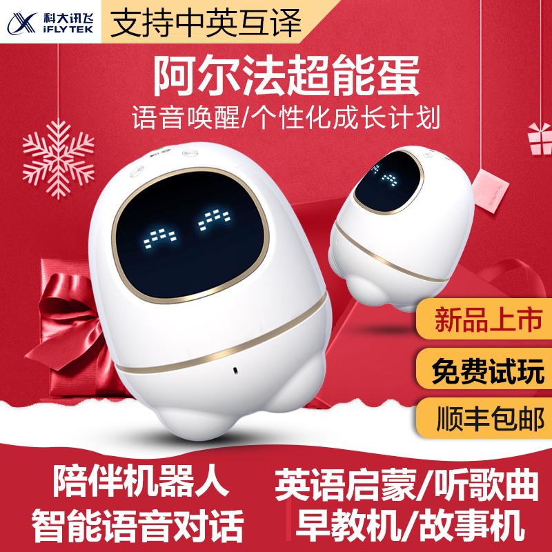 科大讯飞阿尔法超能蛋 智能陪伴机器人 儿童玩具早教语音唤醒对话机器人 学习机 故事机 生日礼物新年礼品科大讯飞超能蛋智能机器人 标配含防滑腰带