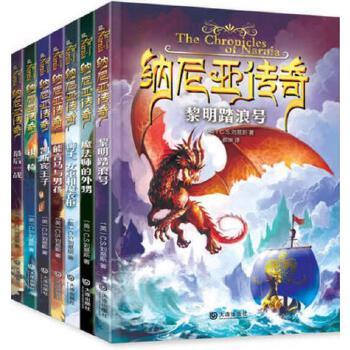 纳尼亚传奇全集 7册 中小学生 少儿童课外 科幻小说 经典文学名著阅读物图书 6-8-9-10-12岁 中小学生故事 青少年阅读