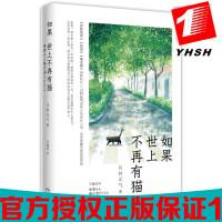 如果世上不再有猫 川村元气 著时代华语出品】《你的名字》《桃花期》《告白》电影制作人心灵成长小说
