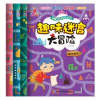 趣味迷宫大冒险 全套4册 动物历险 森林探索 旅行闯关 多彩生活 幼儿儿童益智图书 儿童读物 儿童图书 益智游戏