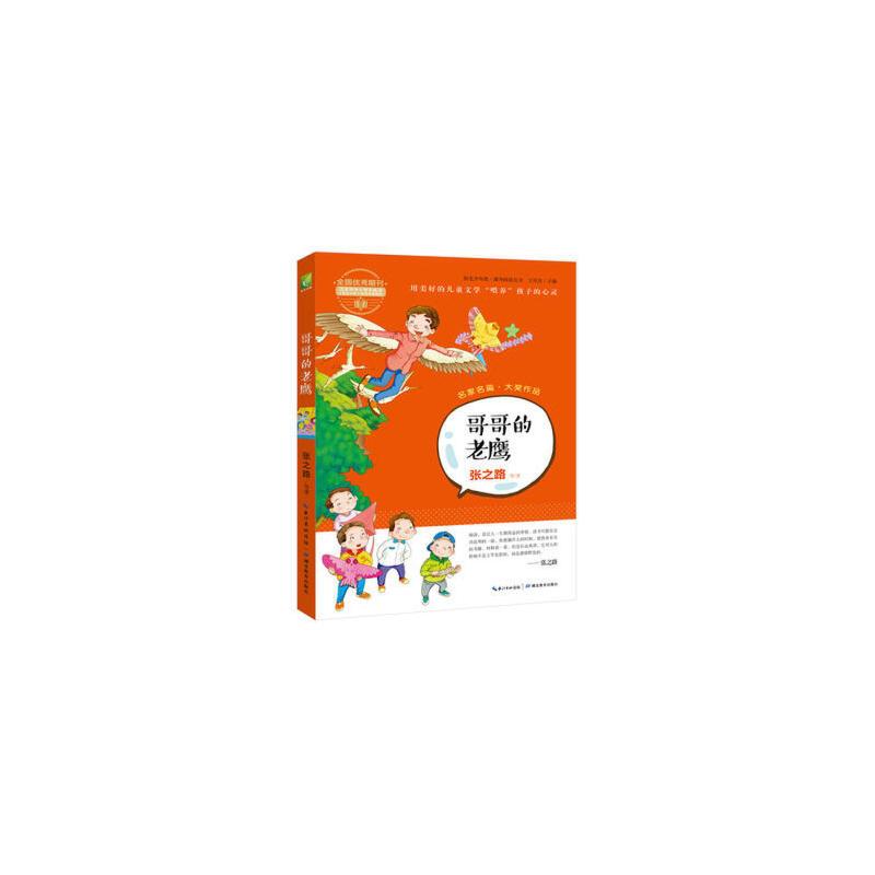 """阳光少年派:哥哥的老鹰(名家名篇新作精选 用美好的儿童文学""""喂养""""孩子的心灵) 正版书籍 限时抢购 当当低价"""