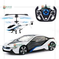 /宝马i8遥控车飞机套装儿童仿真模型玩具礼物武磊代言 白色 官方标配