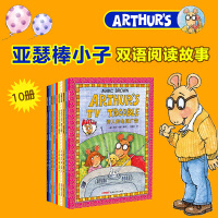 亚瑟棒小子双语阅读系列(全10册)