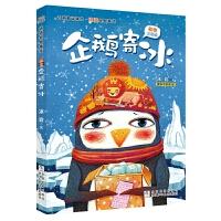 彩图注音版 名家童话精品 冰波经典童话:企鹅寄冰