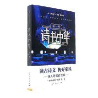 诗书中华-第一季( 货号:720814678)