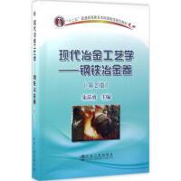 现代冶金工艺学(第2版)钢铁冶金卷 朱苗勇 主编