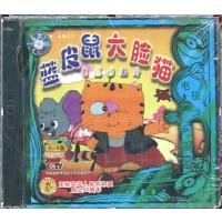 原装正版 蓝皮鼠 大脸猫 电视动画片 VCD 儿童精品系列视频光盘