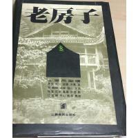 【二手旧书9成新】老房子土家吊脚楼